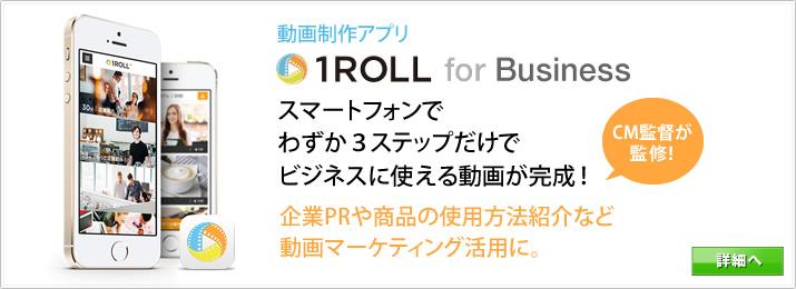 動画制作アプリ 1Roll for Business