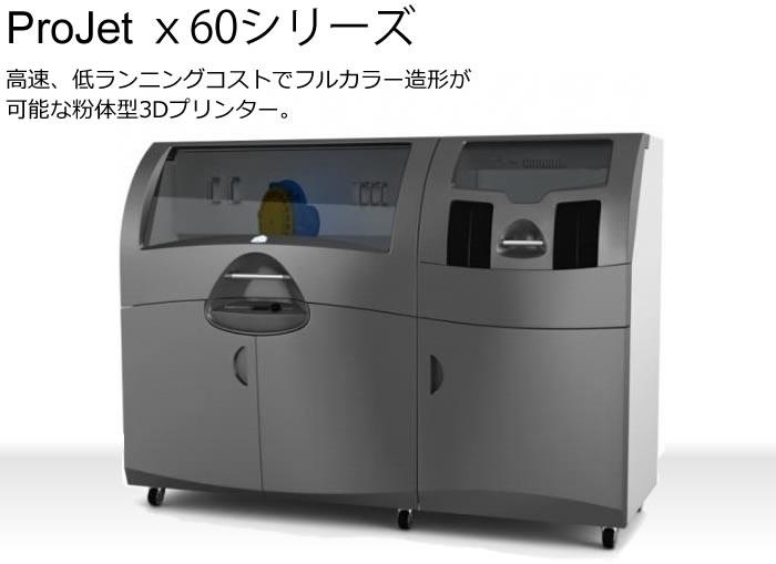 ProJet x60シリーズ(3Dプリンター)