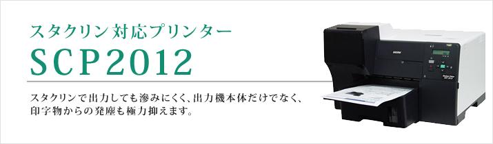 クリーンルームスタクリン対応プリンター SCP2012