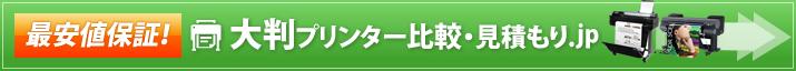 大判プリンター比較・見積り.jp