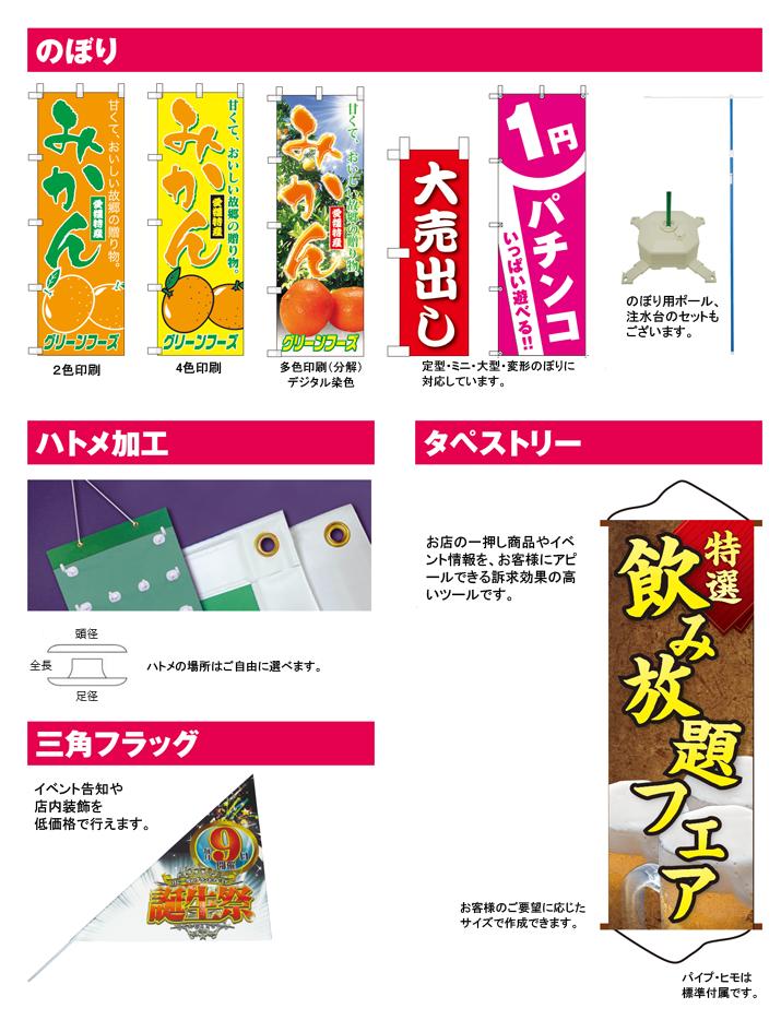 のぼり・ハトメ加工・三角フラッグ・タペストリー