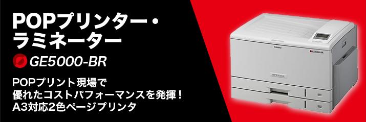 POPプリンター・ラミネーター GE5000-BR