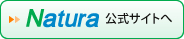 NatoraMedia公式サイトはこちら