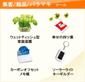 集客/粗品/バラマキ ツール