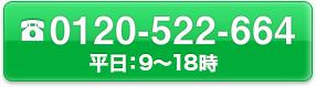 TEL:0120-522-664 平日:9~18時