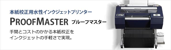 本紙校正用水性インクジェットプリンタープルーフマスター(MMP825HGH)