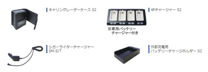 SM-S200シリーズのオプション品