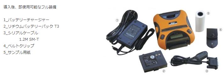 SM-T300シリーズの標準添付品
