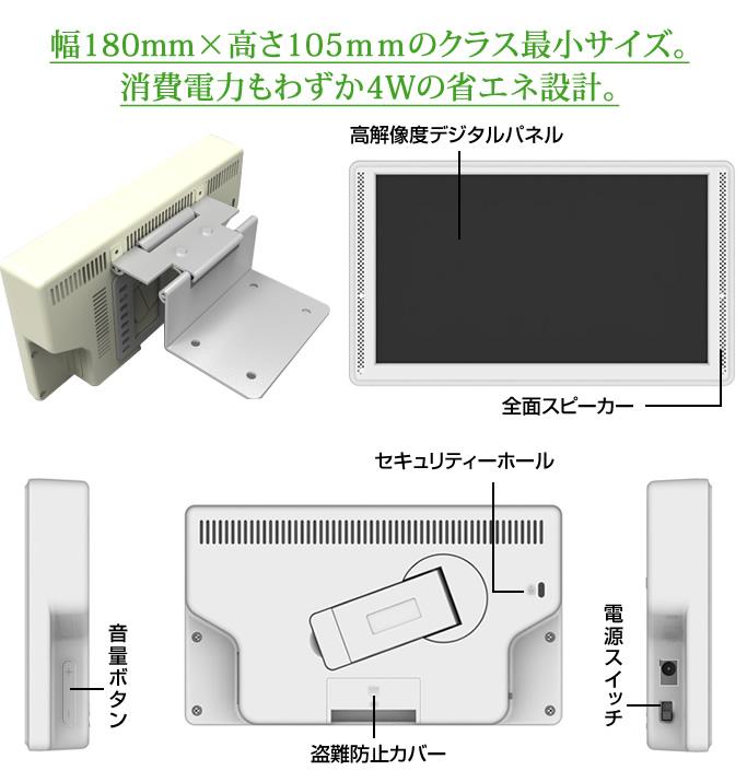 幅180mm×高さ105mmのクラス最小サイズ。<br /> 消費電力もわずか4Wの省エネ設計。