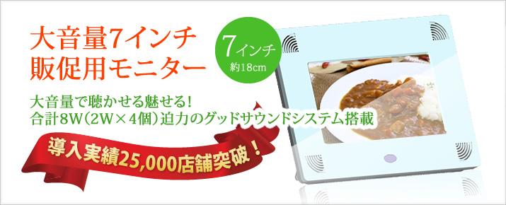 店頭販促用音声電子POPモニター