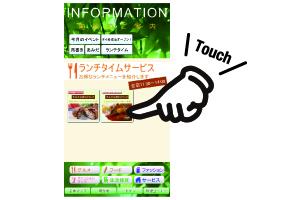 タッチ画面1