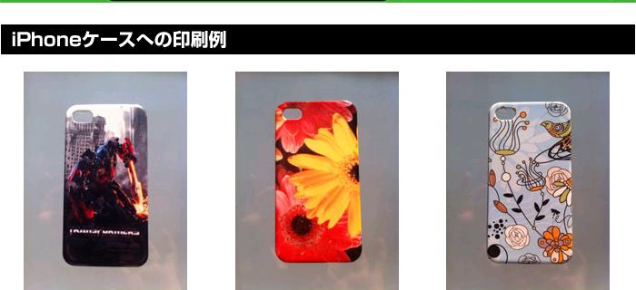 iphoneケースへの印刷例