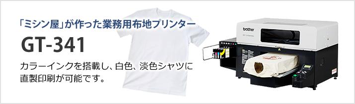 ミシン屋が作ったTシャツプリンター GT-341