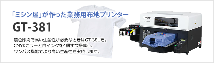 ミシン屋が作ったTシャツプリンター GT-381