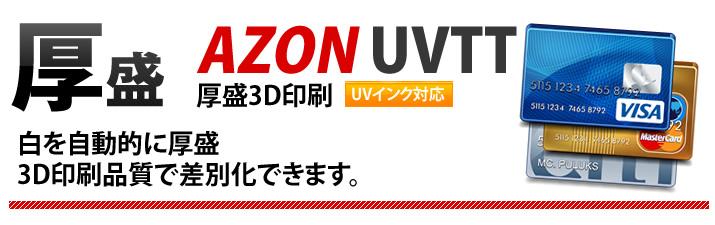 厚盛3D印刷ならAZON UVTT