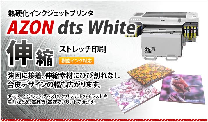 AZON dts White