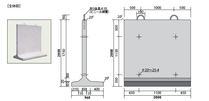 高さ2000コンクリート用壁の図面