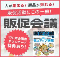 人が集まる!商品が売れる!販促活動にこの1冊!販促会議 170本企画書ダウンロード特典あり!