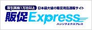 販促Express