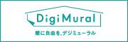 壁に自由を。DigiMuralデジミューラル