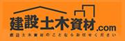 建築土木資材.com
