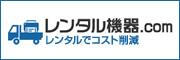 レンタル機器.com