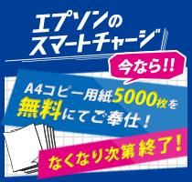 エプソンのスマートチャージ 今ならA4コピー用紙5000枚を無料にてご奉仕!なくなり次第終了!