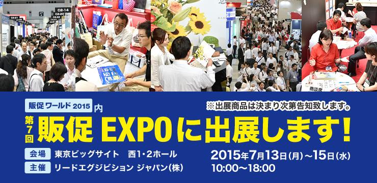 第7回販促EXPOに出展します!