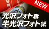 FTスタンダード光沢フォト紙・半光沢フォト紙