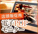 電動POPモニター