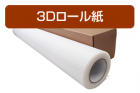 3Dロール紙(溶剤対応)