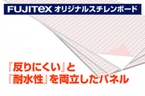 FXスチレンボード2