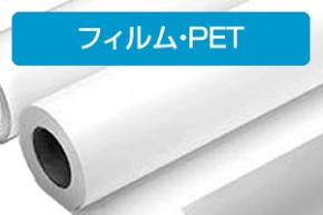 フィルム・PET