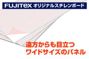 FXスチレンボード4×8版(ワイド)