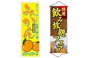 のぼり・はっぴ製作・三角フラッグ・タペストリー