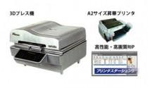 3D昇華プリントシステムズ 3D400(A2サイズ対応)