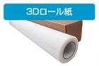 3Dロール紙(水性対応)