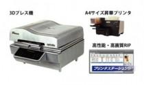 3D昇華プリントシステムズ 3D200 (A4サイズ対応)