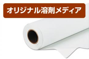 オリジナル溶剤メディア(FTソルベントシリーズ)