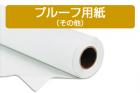 プルーフ用紙(その他)
