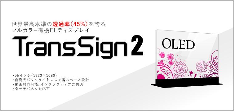 透明ディスプレイ(有機EL) TransSign 2