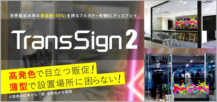 TransSign2_02