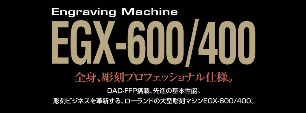 EGX001