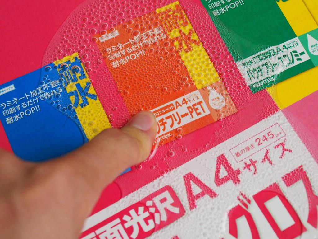 耐水紙ならゴシゴシこすっても、印刷が落ちません。まったく滲みません。