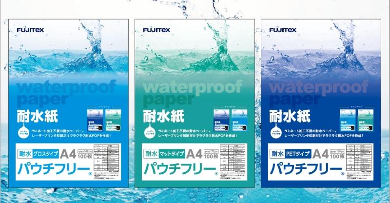 種類の異なる耐水紙