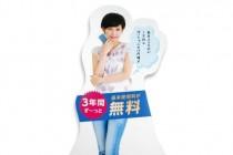 【特大モデルPOP制作】イメージモデルの写真で大々的販促