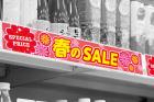 【レールPOP制作】商品棚を彩る値札スペースに設置する横長POP