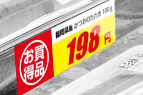 【値札POP制作】購買意欲を高める1番の販促アイテム