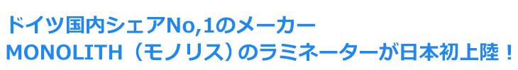 ドイツNo.1が日本上陸!