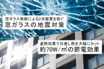 【防災】窓ガラス飛散防止&遮熱フィルム